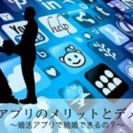 婚活アプリのメリットとデメリット|婚活アプリで結婚できるの?