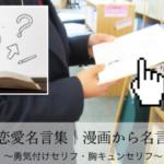 恋アニメ恋愛名言集|漫画から名言をご紹介