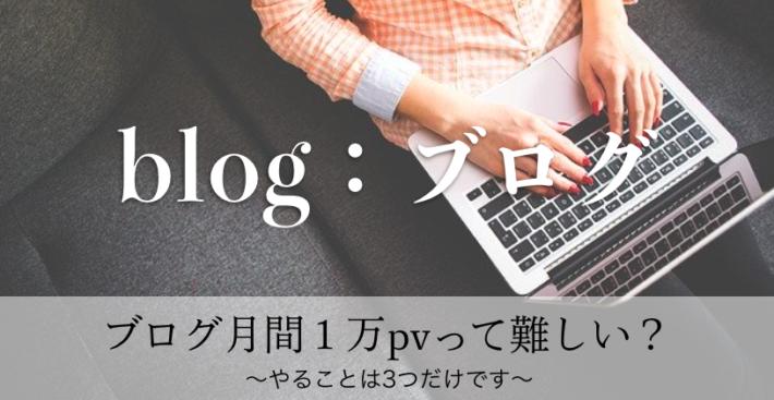 ブログ月間1万pvって難しい?|やることは3つだけ。