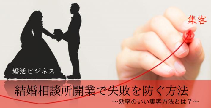 結婚相談所開業で失敗を防ぐ方法|効率のいい集客方法とは?