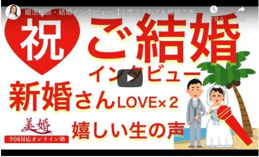 婚活相談・結婚インタビュー【1度フラれても結婚できる!】婚活コンサル
