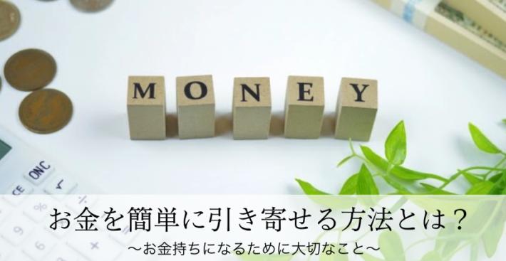 お金を簡単に引き寄せる方法とは?お金持ちになるために大切なこと