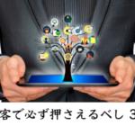 ネット集客で必ず押さえるべし 3つの方法【保存版】