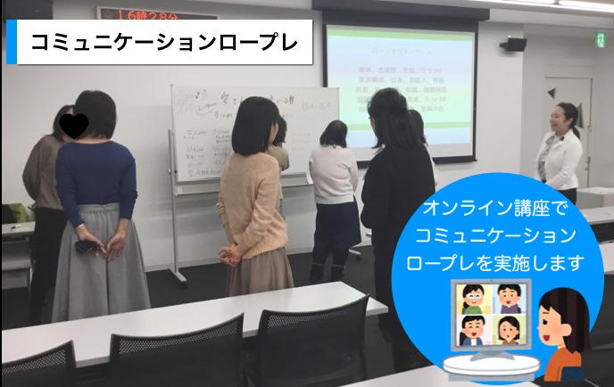 婚活コンサルティング・コミュニケーション講座