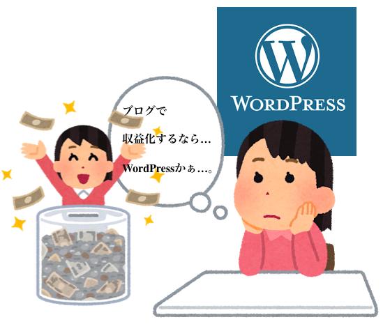 ブログを収益化するならWordPress一択!