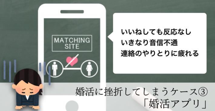 婚活に挫折してしまうケース③「婚活アプリ」