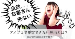 アメブロで集客できない理由とは?WordPressがおすすめ?
