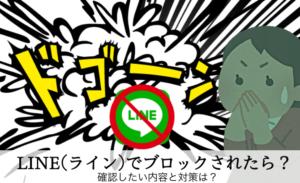 LINE(ライン)でブロックされたら?確認したい内容と対策