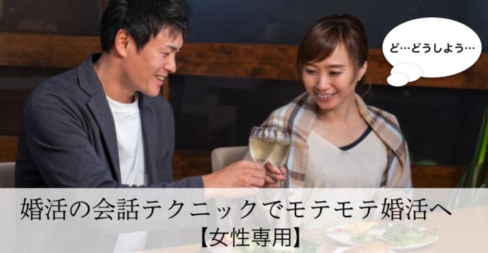 婚活の会話テクニックでモテモテ婚活へ【女性専用】