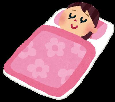 睡眠を十分に取り心も身体も休めよう