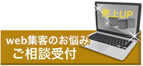 web集客コンサルティング