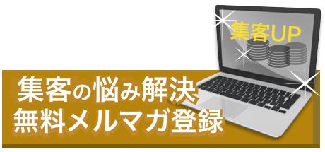 ブログ集客方法