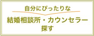結婚相談所・カウンセラー・相互リンク