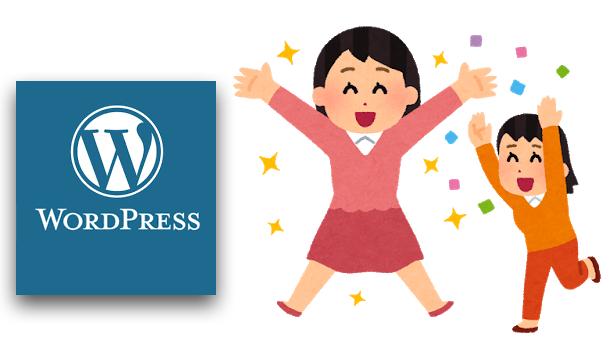 ブログはやっぱりWordPressで開設!