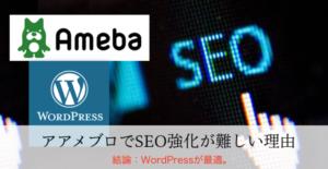 アメブロでSEO強化が難しい3つの理由|WordPressが最適。