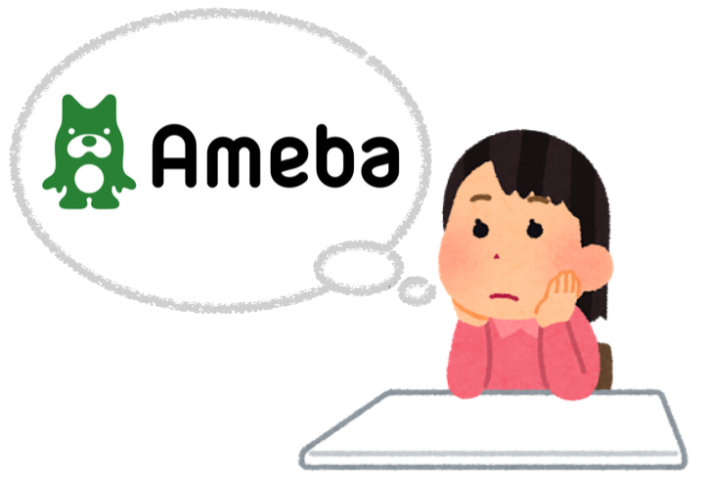 アメブロはサブブログとして活用しよう!