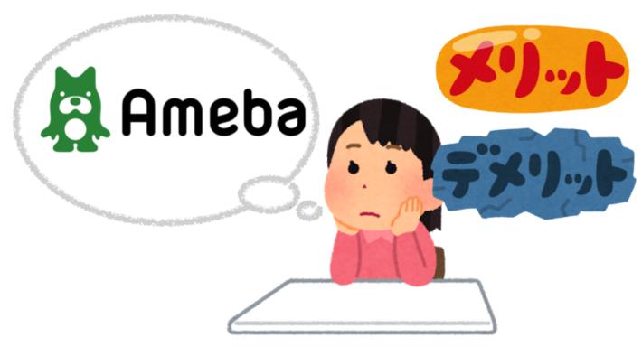 アメブロの始め方を知る前に要チェック!メリット&デメリットについて解説