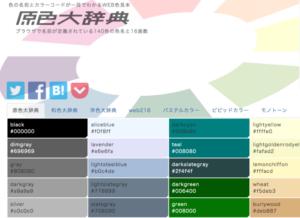 色見本サイト
