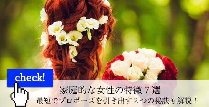家庭的な女性の特徴7選|最短でプロポーズを引き出す2つの秘訣も解説!